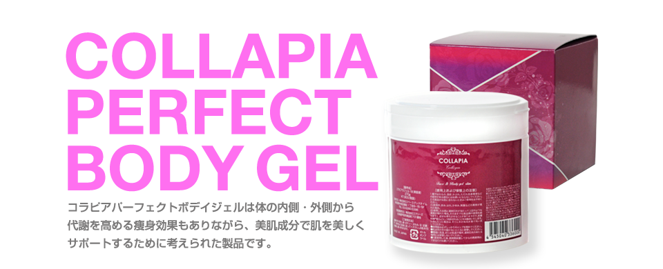 main_bodygel